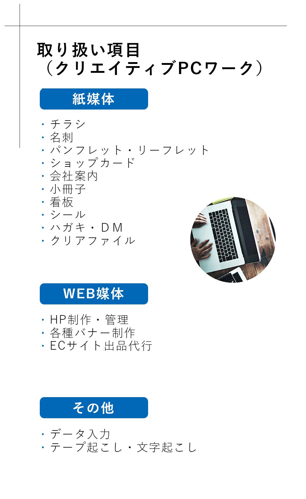 取り扱い項目(PC)スマートフォン用