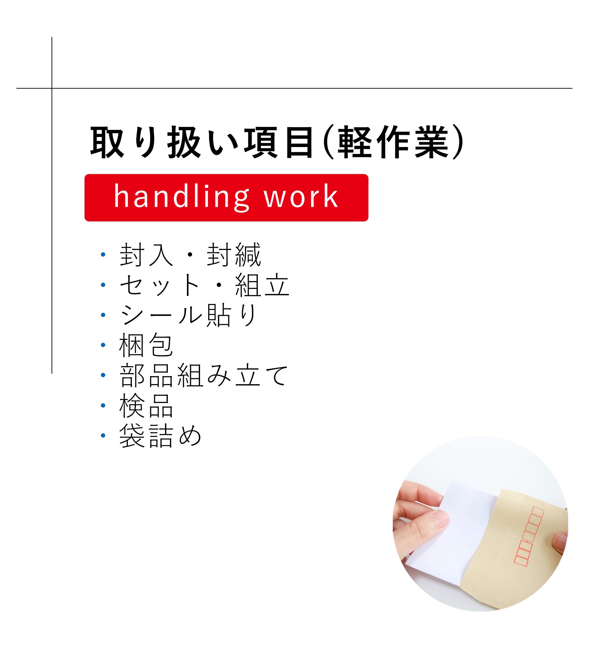 取り扱い項目(PC作業)スマートフォン用